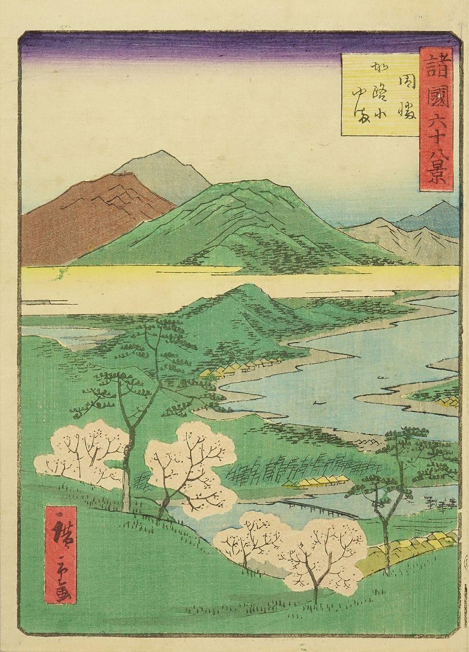 HIROSHIGE II A small mountain in the lake, Karo, Inaba Province, from Shokoku rokujuhakkei (Sixty-eight views of provinces)