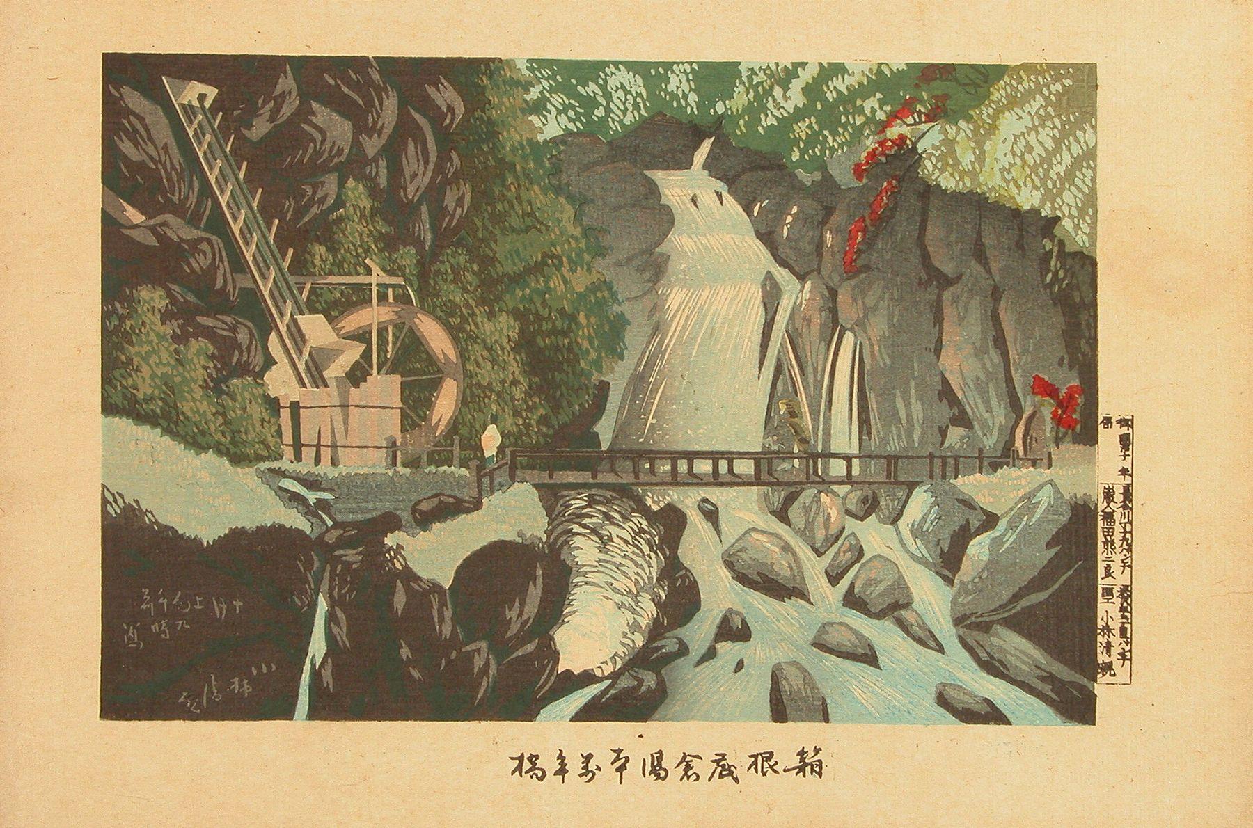 KIYOCHIKA Hakone Sokokura yumoto Mannnenbashi (Mannen Bridge at the source of the Sokokura hot spring in Hakone)