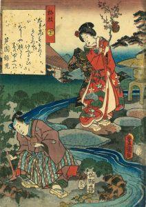 豊国三代/源氏物語 三十二 梅枝のサムネール
