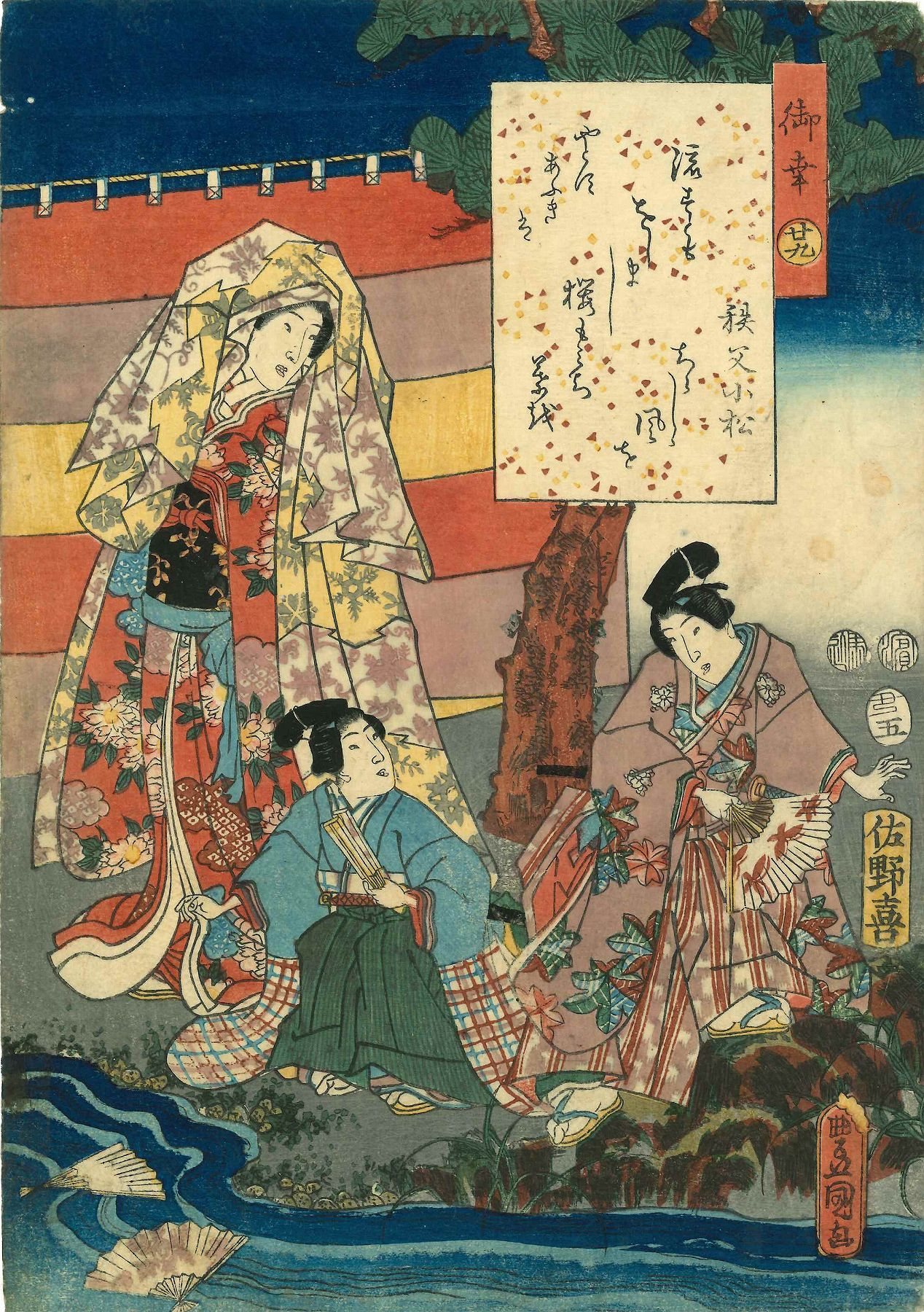 TOYOKUNI III Chapter 29, Miyuki, from Genji monogatari (Tale of Genji)