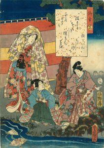 豊国三代/源氏物語 二十九 御幸のサムネール