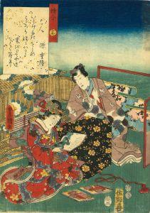 豊国三代/源氏物語 十七 絵合のサムネール