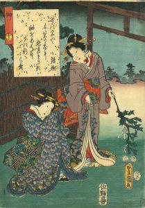 豊国三代/源氏物語 十 榊のサムネール