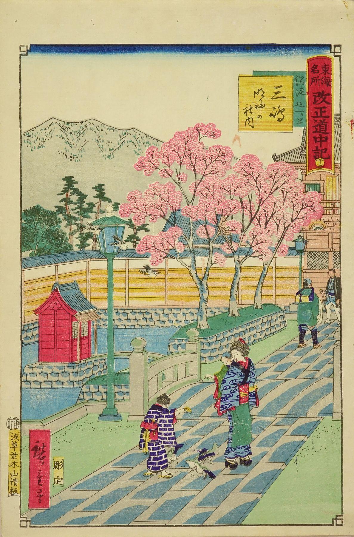 HIROSHIGE III Mishima, Ground of the shrine, from <i>Tokai meisho kaisei dochukii</i> (Newly edited travel story of famous places of the Tokaido)