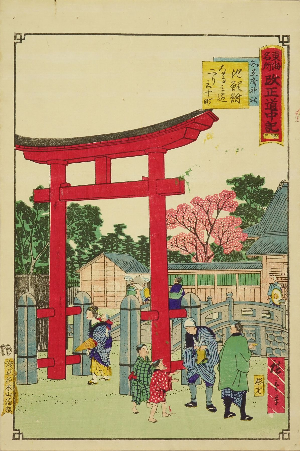 HIROSHIGE III Chiryu, the shrine, from <i>Tokai meisho kaisei dochukii</i> (Newly edited travel story of famous places of the Tokaido)