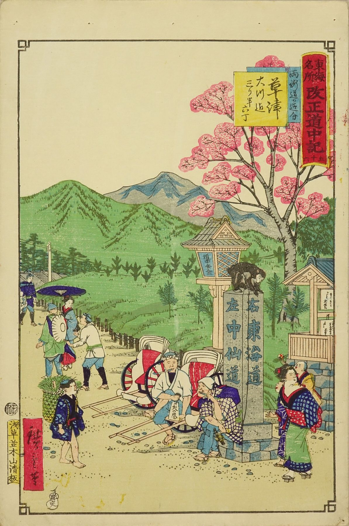 HIROSHIGE III Kusatsu, Branch of two highways, from <i>Tokai meisho kaisei dochukii</i> (Newly edited travel story of famous places of the Tokaido)