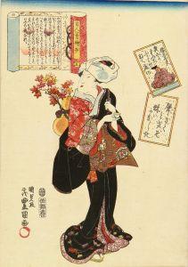 豊国三代/百人一首絵抄 五 猿丸大夫のサムネール