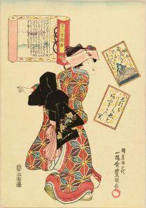 豊国三代/百人一首絵抄 十 蝉丸のサムネール