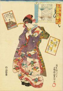 豊国三代/百人一首絵抄 十三 陽成院のサムネール