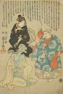国芳/お竹 しょうづか婆 いなり けんの図のサムネール