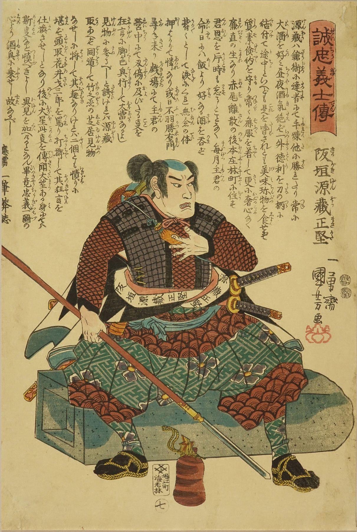 KUNIYOSHI Sakagaki Genzo Masakata (Ushioda Matanojo Takanori), from <i>Seichu gishiden</i> (Stories of the true loyalty of the faithful samurai)