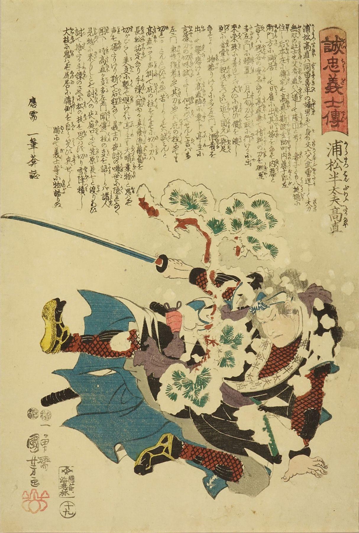 KUNIYOSHI Uramatsu Handayu Takanao (Muramatsu Sandayu Takanao), from <i>Seichu gishiden</i> (Stories of the true loyalty of the faithful samurai)
