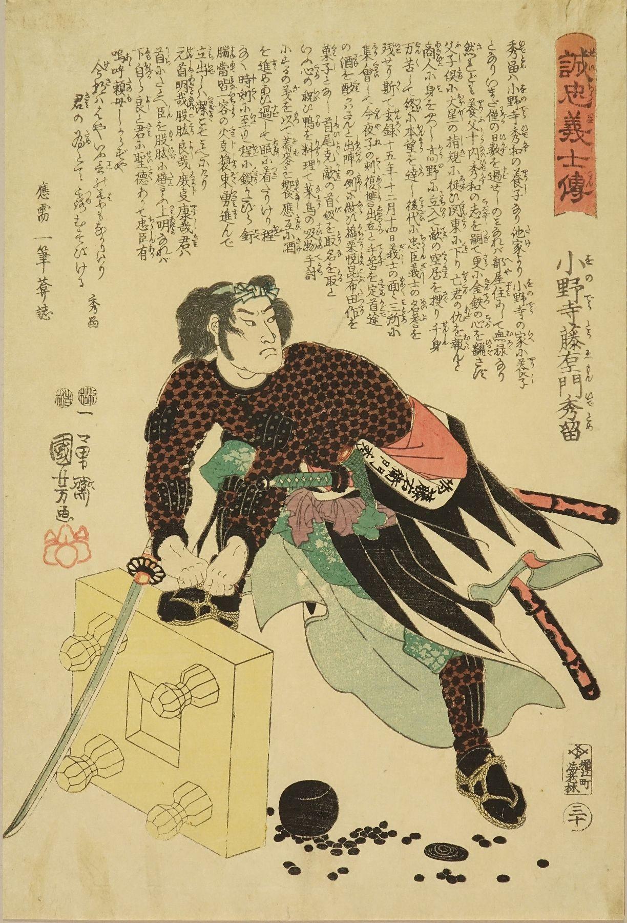 KUNIYOSHI Onodera Toemon Hidetome (Onodera Koemon Hidetomi), from <i>Seichu gishiden</i> (Stories of the true loyalty of the faithful samurai)