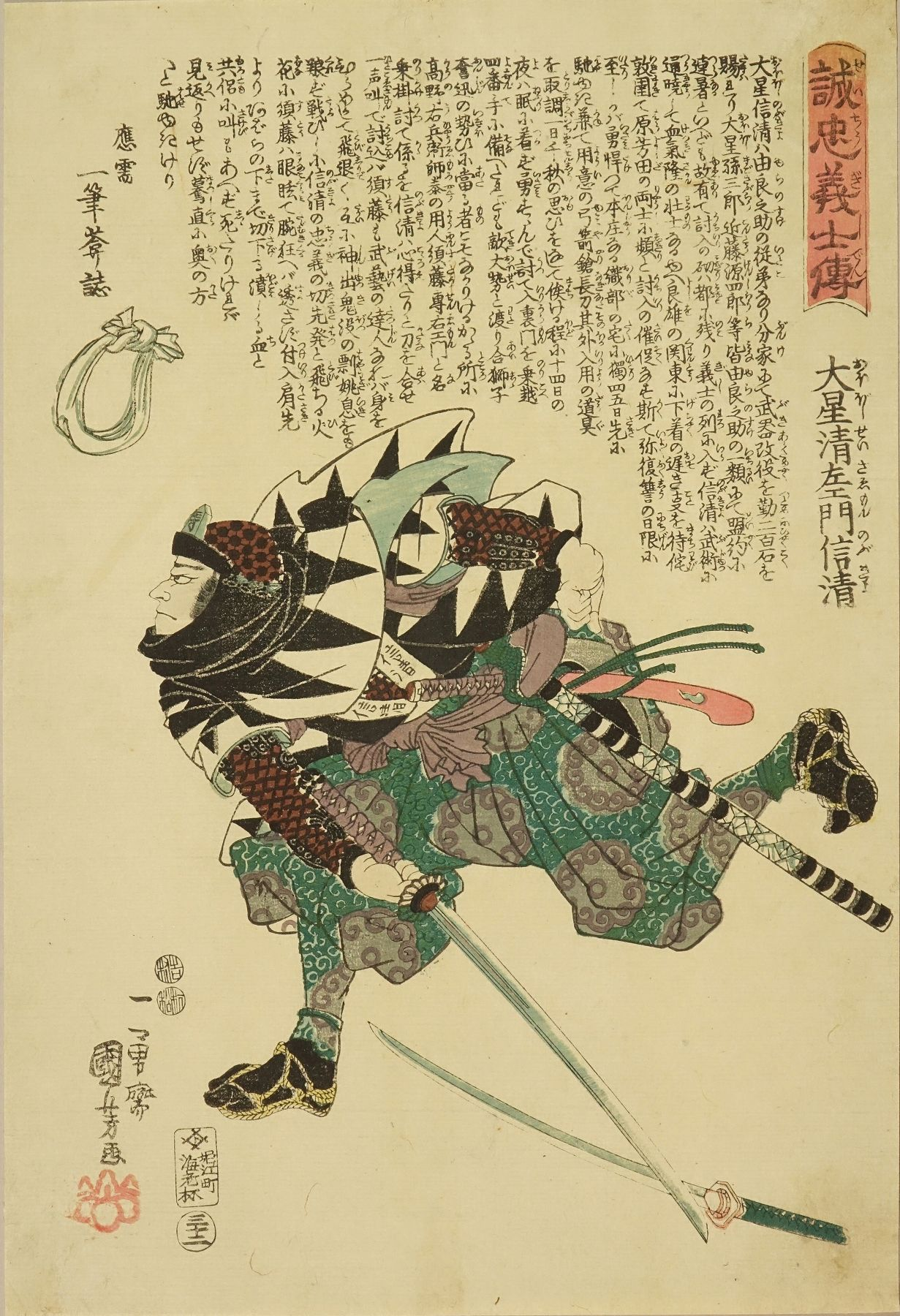 KUNIYOSHI Oboshi Seizaemon Nobukiyo (Oishi Sekizaemon Nobukiyo), from <i>Seichu gishiden</i> (Stories of the true loyalty of the faithful samurai)