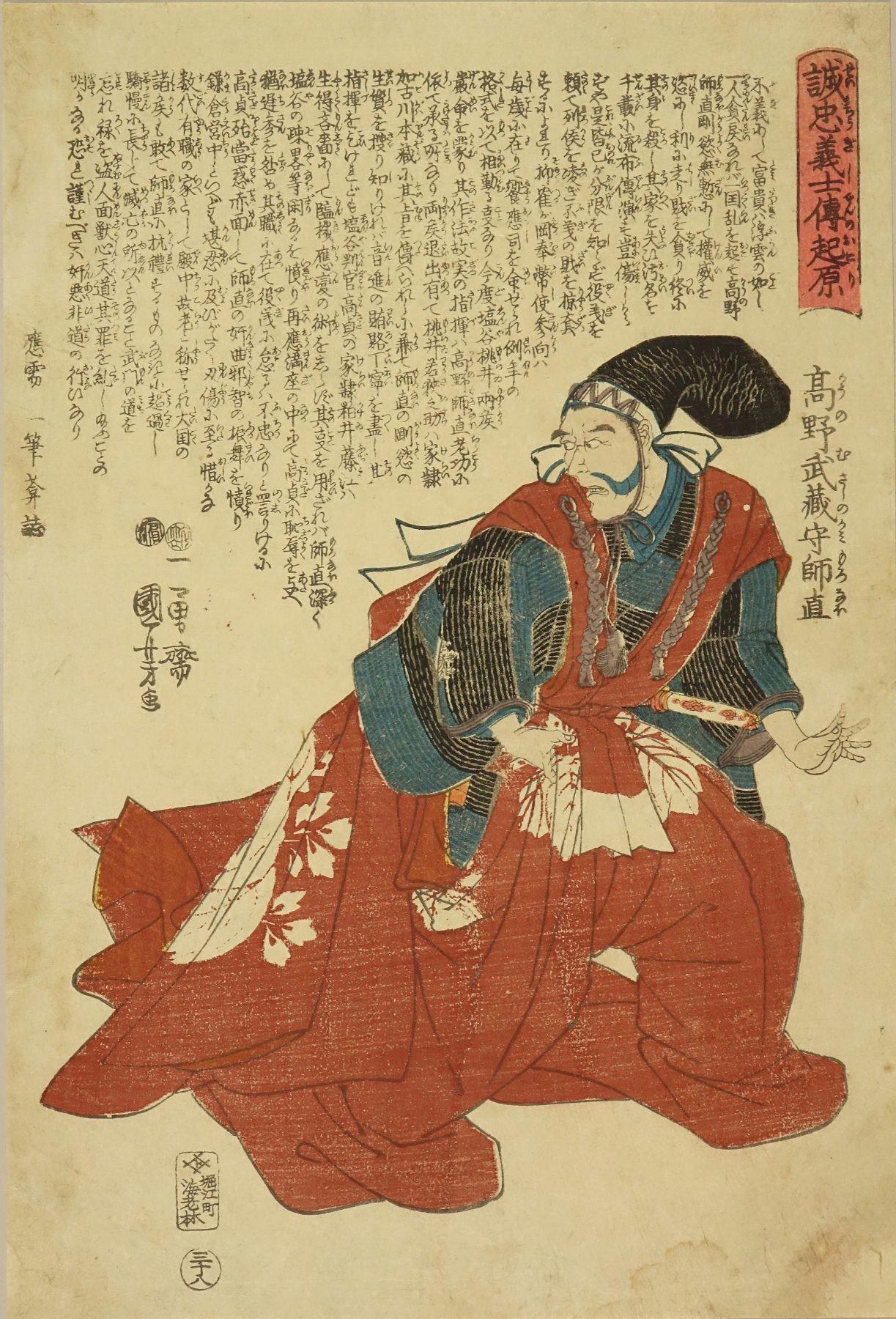 KUNIYOSHI Kono Musashinokami Moronao, from <i>Seichu gishiden</i> (Stories of the true loyalty of the faithful samurai)