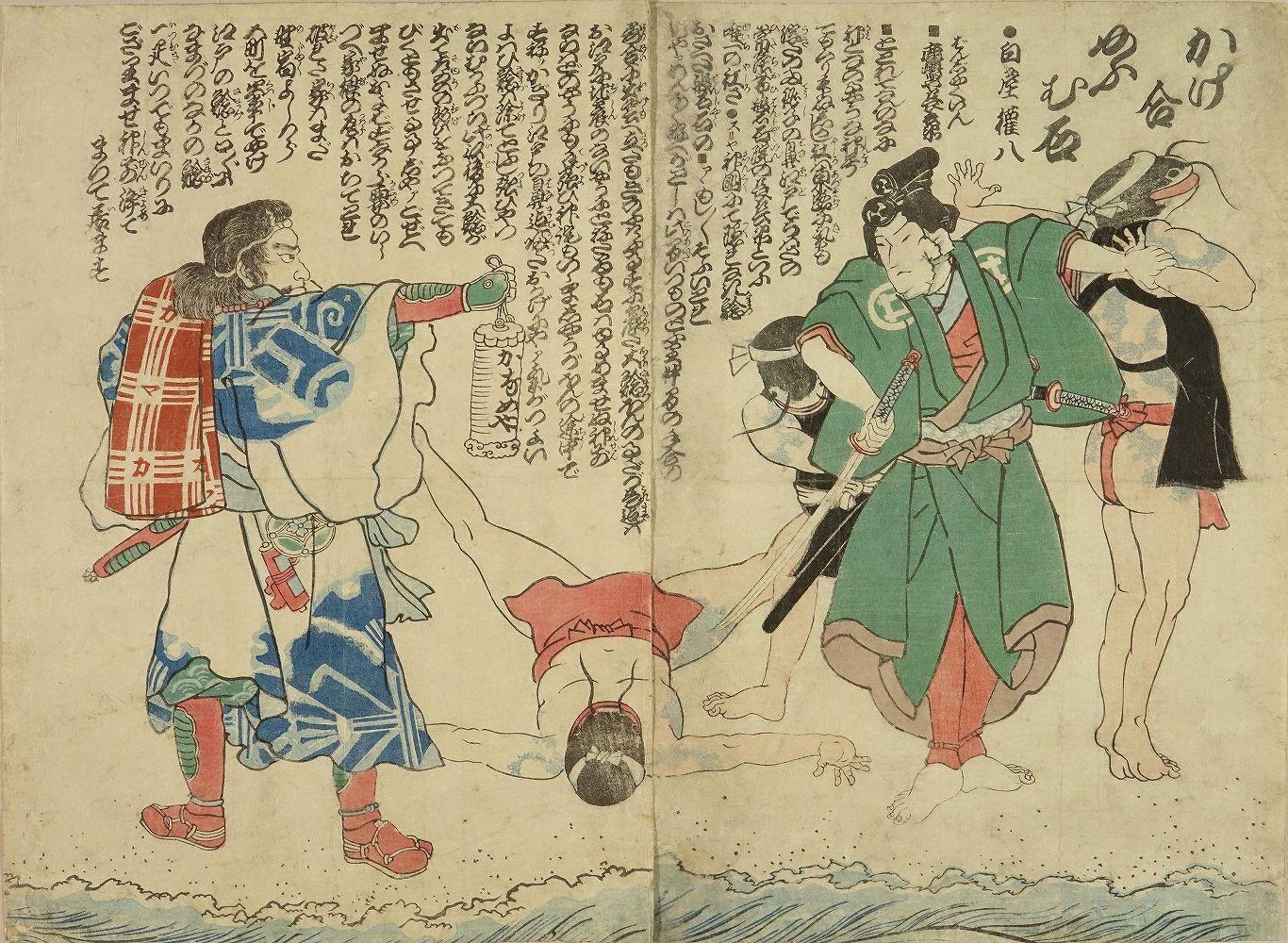 UNSIGNED <i>Namazu-e</i> (Catfish picture or earthquake picture), titled <i>Kakeai okmu ishi</i>, diptych