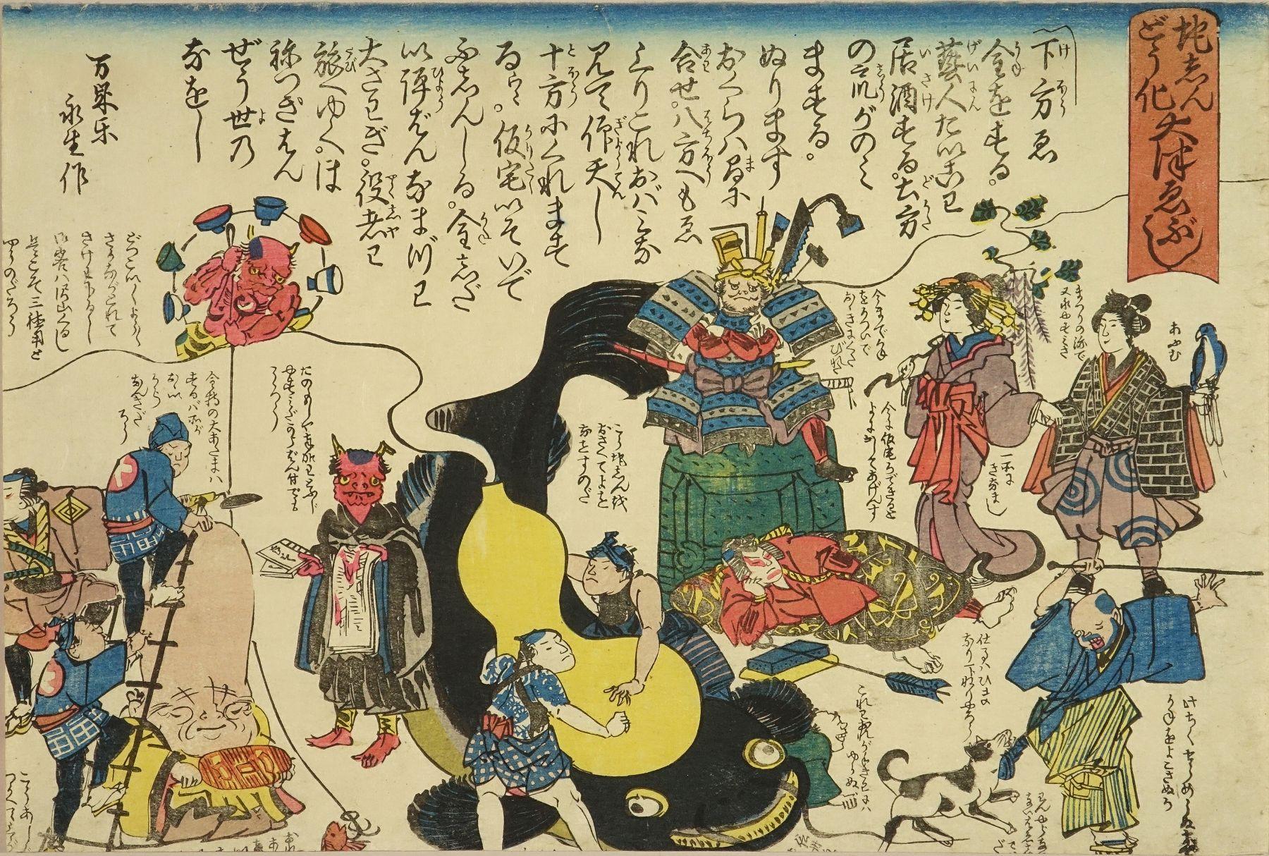UNSIGNED <i>Namazu-e</i> (Catfish picture or earthquake picture)