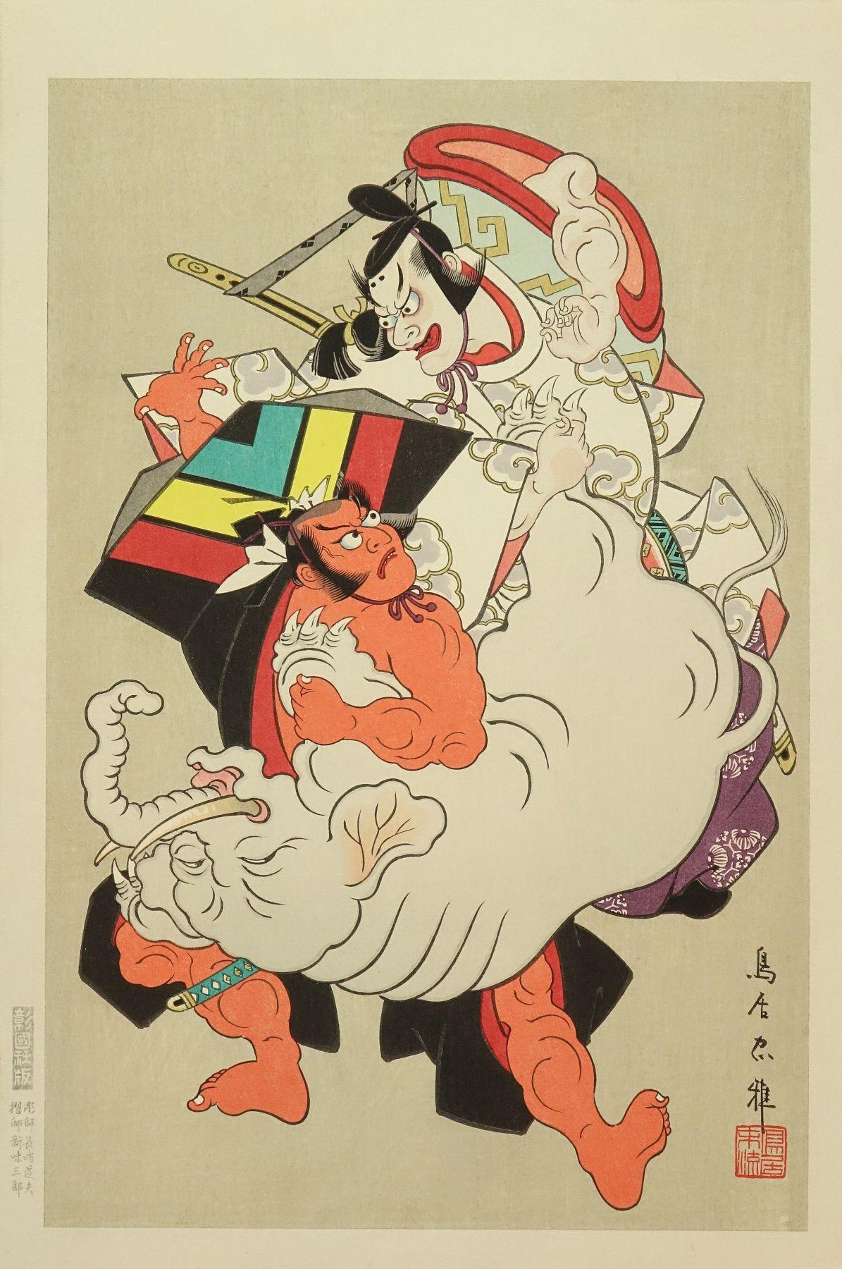 鳥居忠雅 歌舞伎十八番 象引