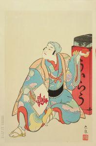 鳥居忠雅/歌舞伎十八番 外郎売のサムネール