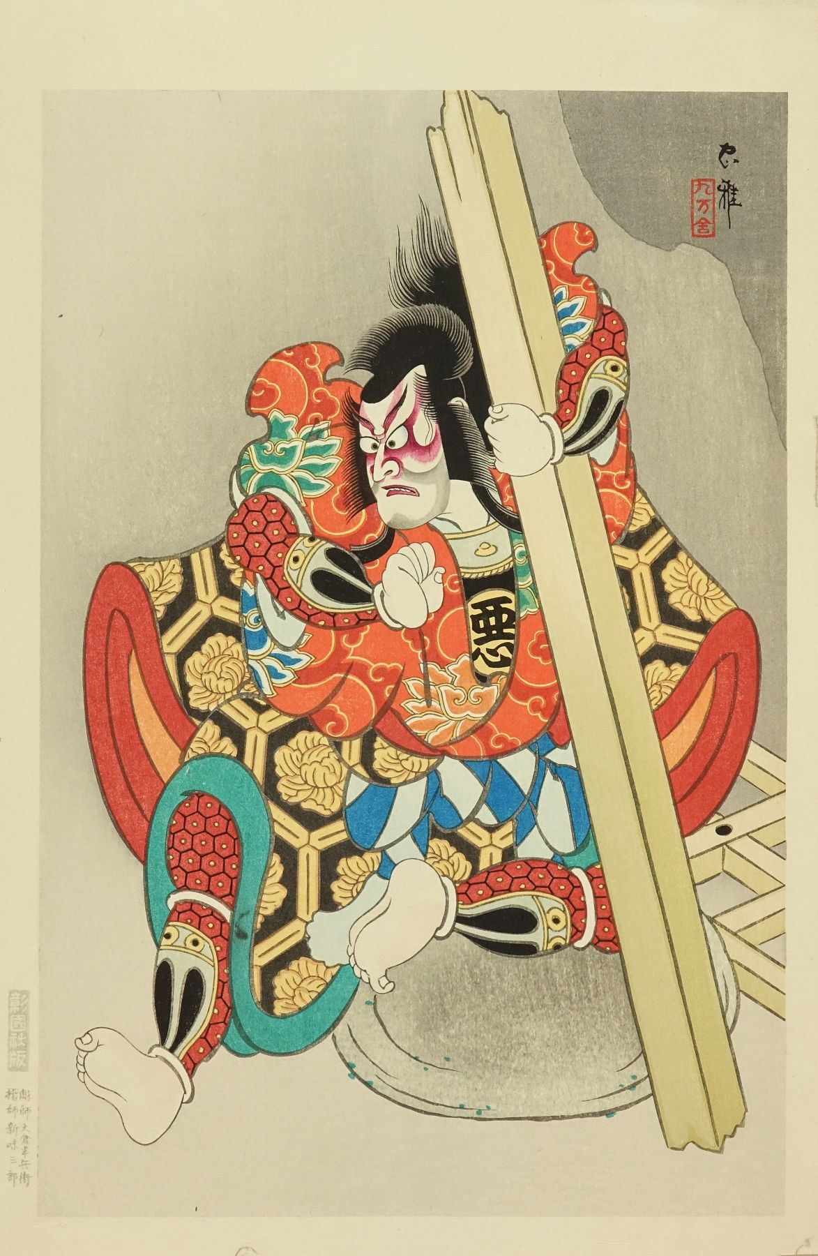 鳥居忠雅 歌舞伎十八番 景清