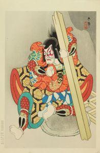 鳥居忠雅/歌舞伎十八番 景清 のサムネール