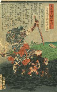 芳年/英名二十八衆句 団七九郎兵衛のサムネール