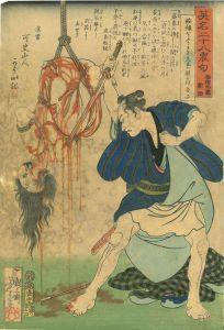 芳年/英名二十八衆句 稲田九蔵新助のサムネール