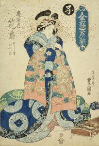 豊国二代/全盛松の粧 十二支 子 扇屋内 花扇のサムネール