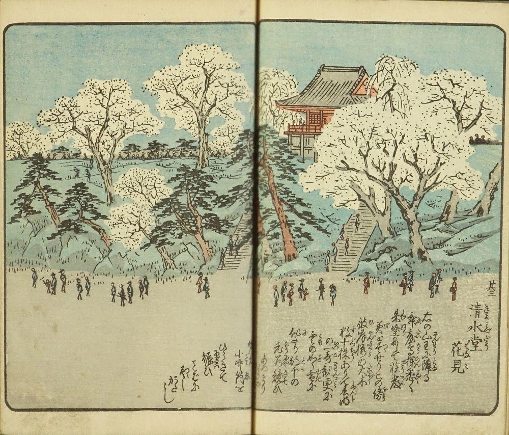 HIROSHIGE <i>Ehon Edo miyage</i> (Picture book, Souvenirs of Edo), Vol. 5: Utagawa Hiroshige, <i>illustrator</i>, title slip damaged