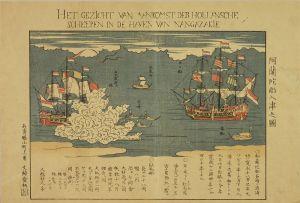 長崎板画/阿蘭陀船入津之図のサムネール