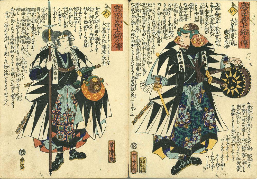 YOSHITORA <i>Chushin gishi den</i> (Stories of loyal retainers), fifty-five sheets, complete, bound as an accordion-type album