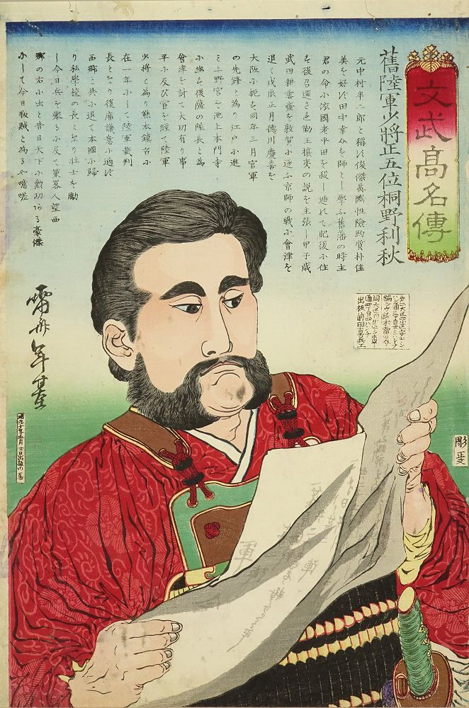 TOSHIMOTO Kirino Toshiaki, from <i>Bumbu komei den</i> (Story of famous figures for military and literary)