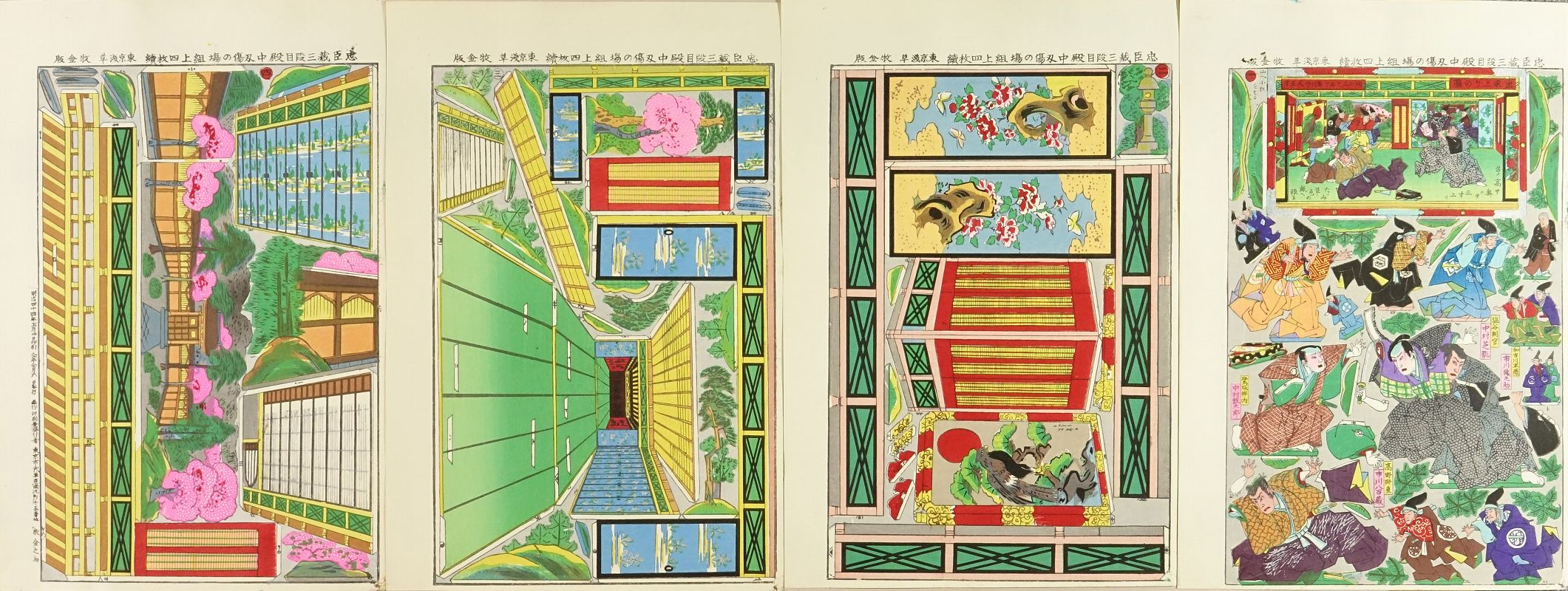 UNSIGNED An uncut set of a miniature stage set of the play <i>Knadehon Chushingura</i>, four sheets, complete
