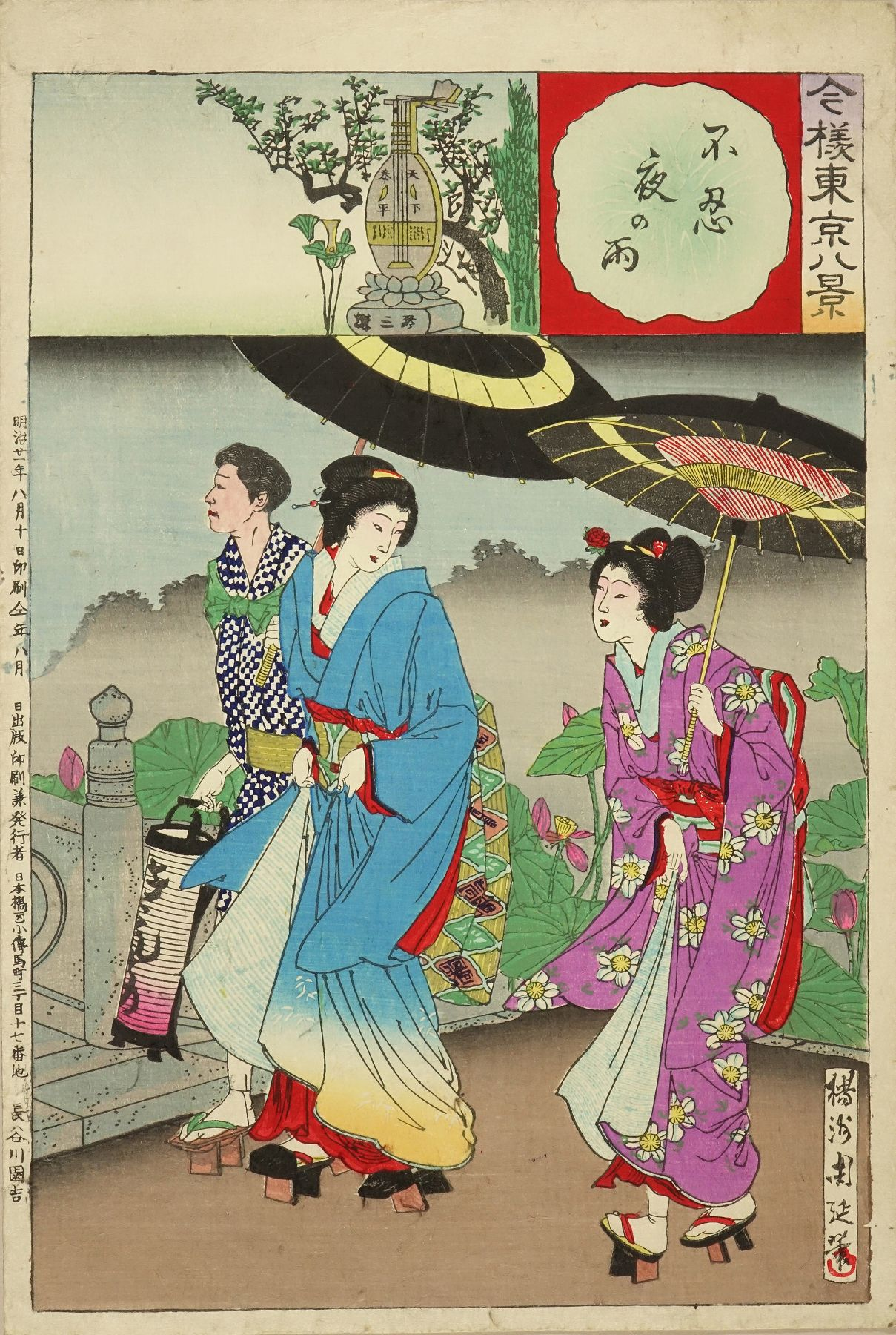 CHIKANOBU <i>Shinobazu yoru no ame</i> (Night rain at Shinobazu), from Imayo <i>Tokyo hakkei</i> (Eight views of modern Tokyo)