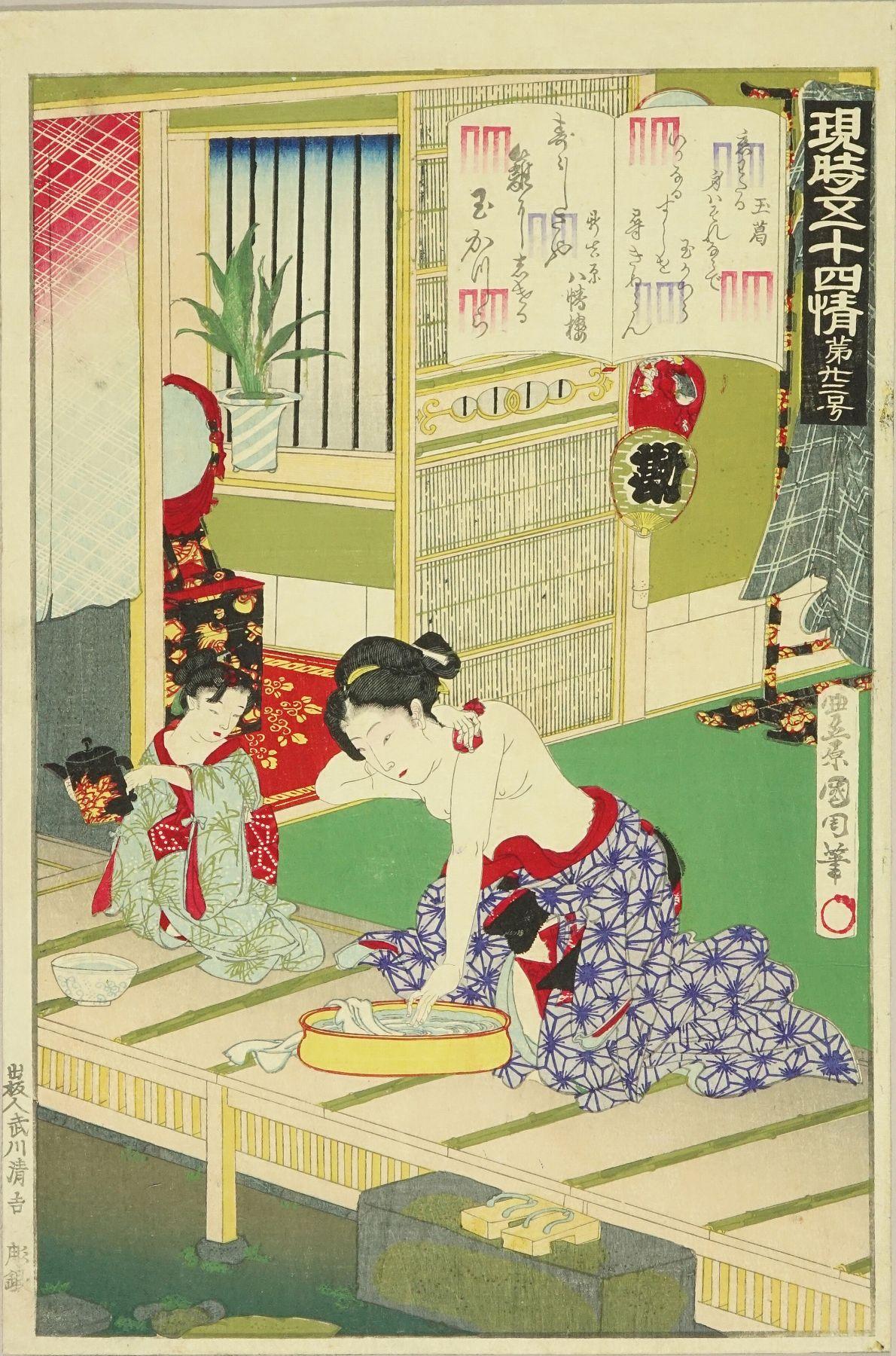 KUNICHIKA Tamakuzu, from <i>Genji gojuyojo</i> (Modern parody of fifty-four Genji)