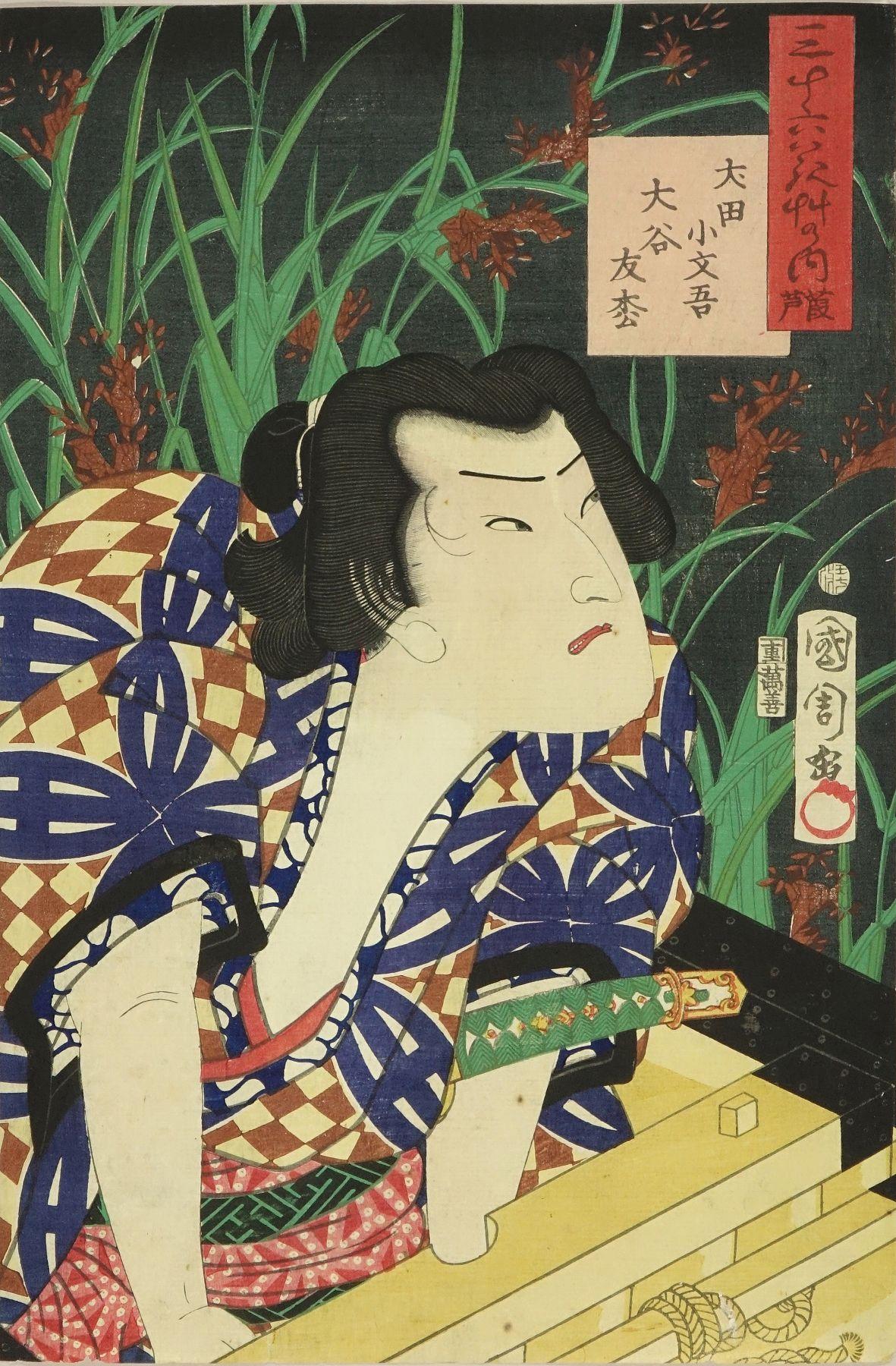 KUNICHIKA Portrait of the actor Otani Tomomatsu in the role of Inuta Kobungo, subtitled <i>Yoshi</i> (reeds), from <i>Sanjurokkaso no uchi</i> (Thirty-six flower and plants)