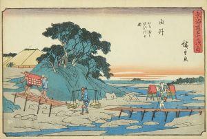 広重/行書東海道五十三次之内 由井 かち渡りゆひ川の図のサムネール