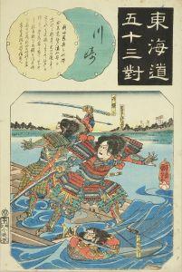 国芳/東海道五十三対 川崎のサムネール