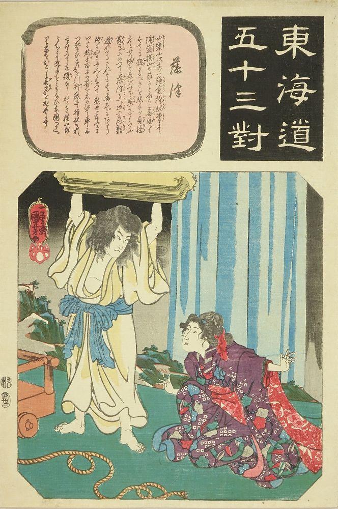 KUNIYOSHI Fujisawa, from <i>Tokaido gojusan tsui</i> (the Fifty-three associated figures to the stations of the Tokaido)