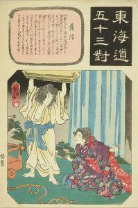 国芳/東海道五十三対 藤沢のサムネール