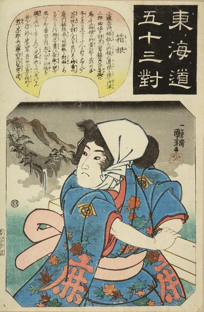 KUNIYOSHI Hakone, from <i>Tokaido gojusan tsui</i> (the Fifty-three associated figures to the stations of the Tokaido)