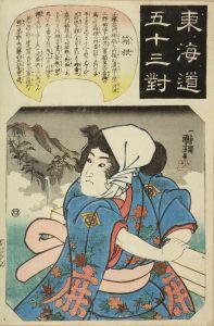 国芳/東海道五十三対 箱根のサムネール