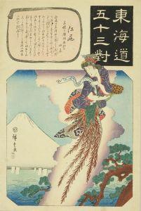 広重/東海道五十三対 江尻のサムネール