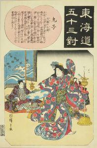 広重/東海道五十三対 丸子のサムネール