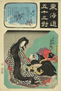 豊国三代/東海道五十三対 袋井のサムネール