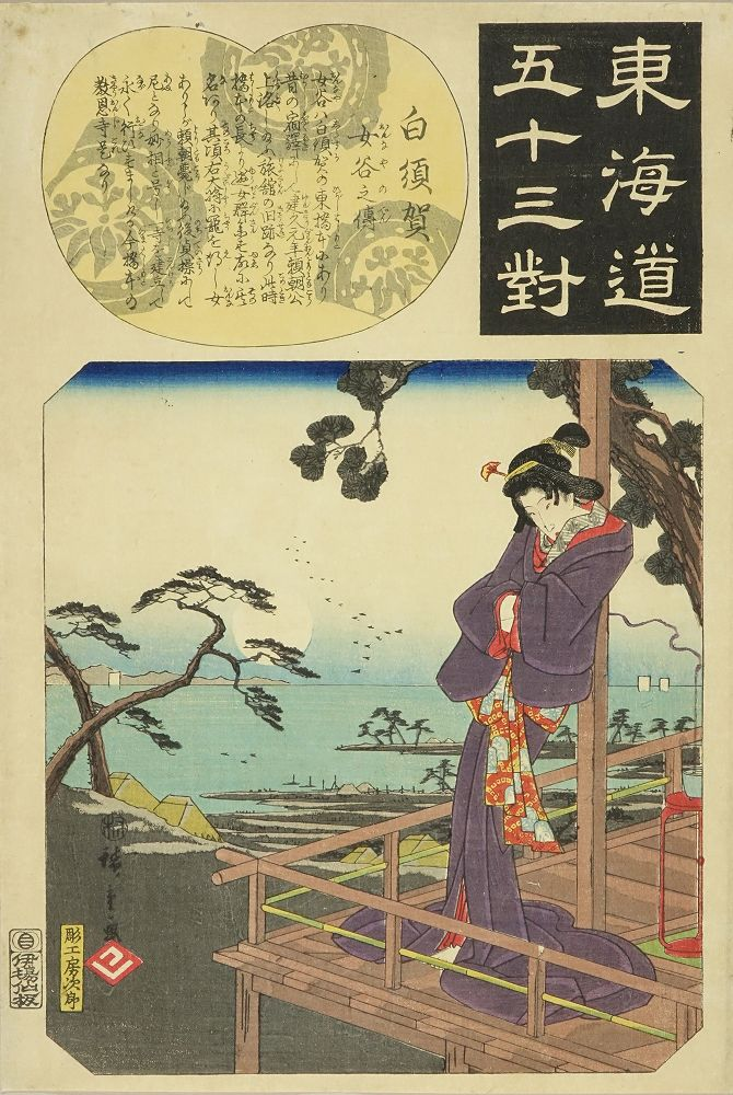 HIROSHIGE Shirasuka, from <i>Tokaido gojusan tsui</i> (the Fifty-three associated figures to the stations of the Tokaido)