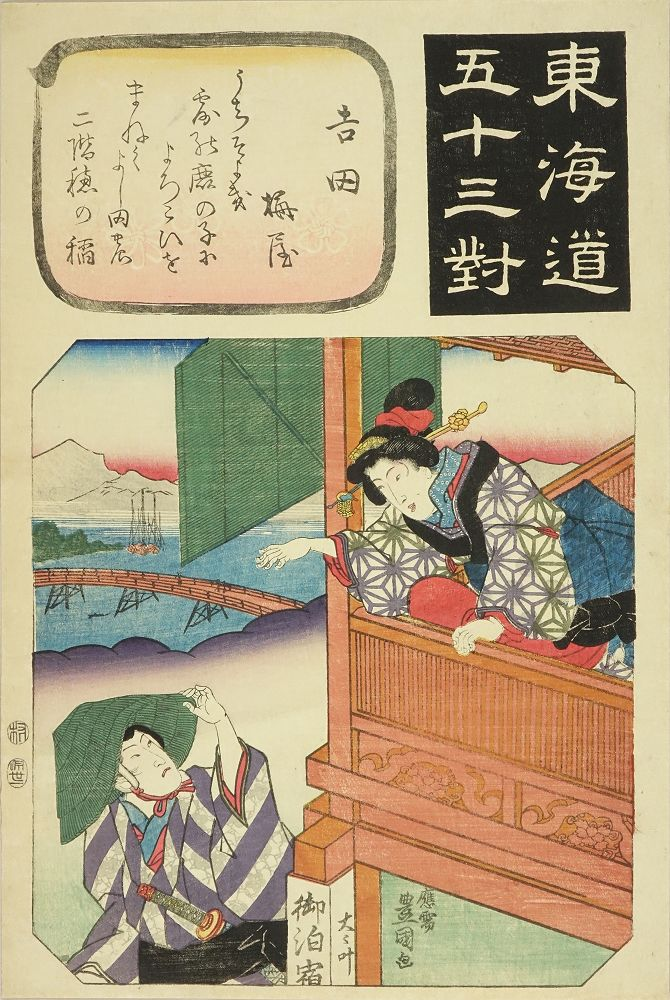 TOYOKUNI III Yoshida, from <i>Tokaido gojusan tsui</i> (the Fifty-three associated figures to the stations of the Tokaido)