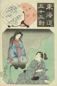 豊国三代/東海道五十三対 宮のサムネール