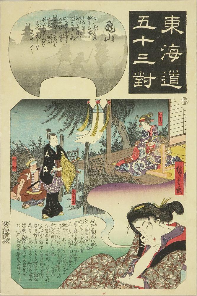 HIROSHIGE Kameyama, from <i>Tokaido gojusan tsui</i> (the Fifty-three associated figures to the stations of the Tokaido)