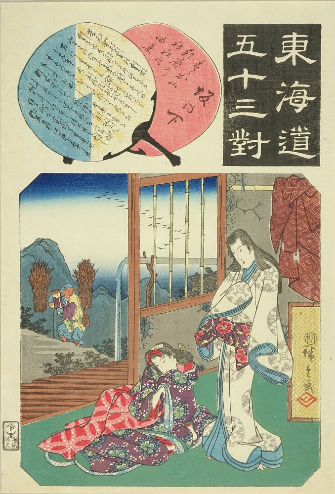 HIROSHIGE Sakanoshita, from <i>Tokaido gojusan tsui</i> (the Fifty-three associated figures to the stations of the Tokaido)